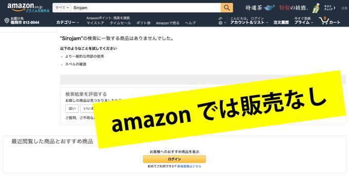 amazonではSirojamの販売なし